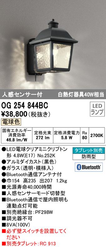 OG254844BCエクステリア LEDポーチライト CONNECTED LIGHTING防雨型 人感センサ付 電球色 Bluetooth通信対応 白熱灯40W相当オーデリック 照明器具 玄関 屋外用