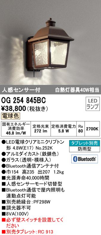OG254845BCエクステリア LEDポーチライト CONNECTED LIGHTING防雨型 人感センサ付 電球色 Bluetooth通信対応 白熱灯40W相当オーデリック 照明器具 玄関 屋外用