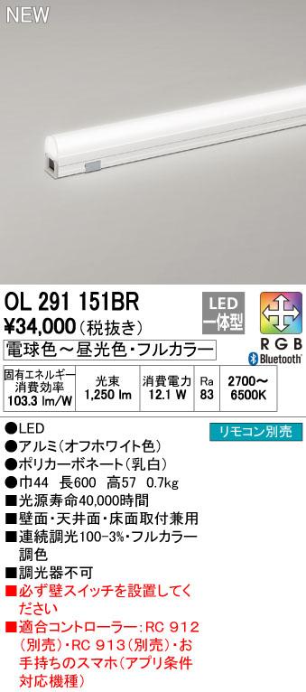 オーデリック 照明器具CONNECTED LIGHTING LED間接照明 L600タイプLC-FREE RGB Bluetooth対応 フルカラー調光・調色OL291151BR