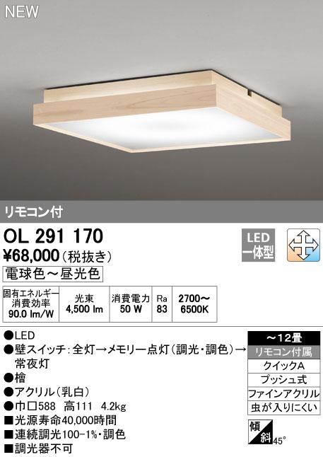 オーデリック 照明器具LED和風シーリングライト調光・調色タイプ リモコン付OL291170【~12畳】