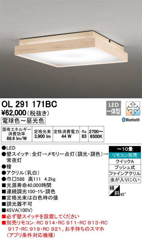 オーデリック 照明器具CONNECTED LIGHTING LED和風シーリングライトBluetooth対応 調光・調色タイプOL291171BC【~10畳】