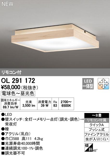 オーデリック 照明器具LED和風シーリングライト調光・調色タイプ リモコン付OL291172【~8畳】