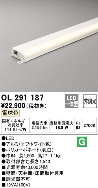 オーデリック 照明器具LED間接照明 L1500タイプ コンパクトタイプ薄型タイプ(簡易幕板付) 非調光 電球色OL291187
