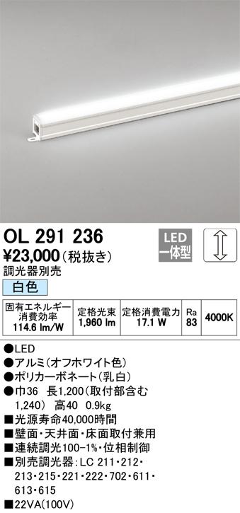 オーデリック 照明器具LED間接照明 L1200タイプスタンダードタイプ LC調光 白色OL291236