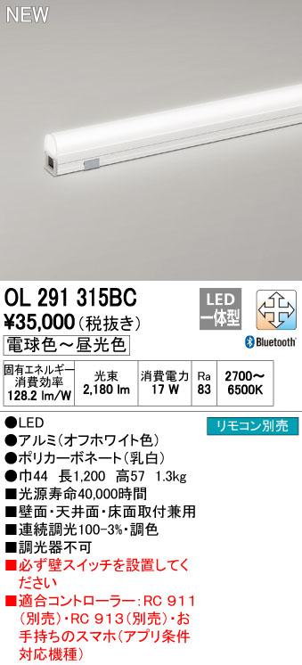 オーデリック 照明器具CONNECTED LIGHTING LED間接照明 L1200タイプLC-FREE Bluetooth対応 調光・調色OL291315BC
