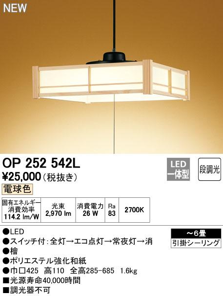 オーデリック 照明器具LED和風ペンダントライト段調光タイプ 電球色 引きひもスイッチ付OP252542L【~6畳】