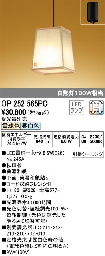 OP252565PCLED和風ペンダントライトLC-CHANGE光色切替調光 白熱灯60W相当オーデリック 照明器具 和室向け 天井照明 吊下げ インテリア照明