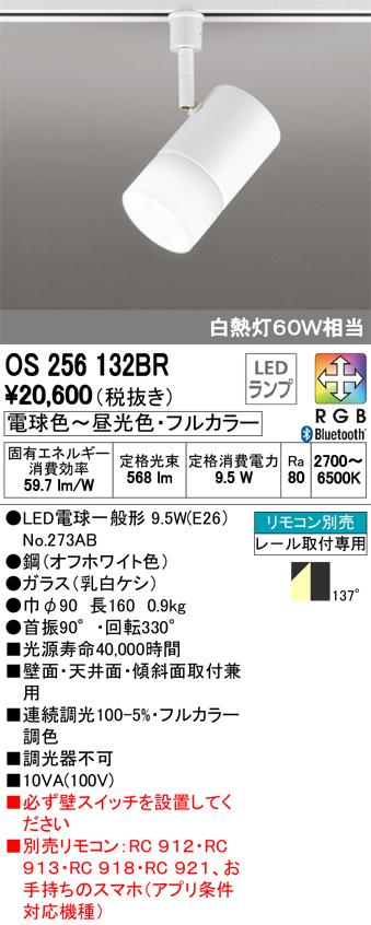 OS256132BRLEDスポットライト CONNECTED LIGHTING137°拡散配光 プラグタイプ(壁面取付可能型)LC-FREE RGB フルカラー調光・調色 Bluetooth対応 一般形60Wクラスオーデリック 照明器具 壁面・天井面・傾斜面取付兼用