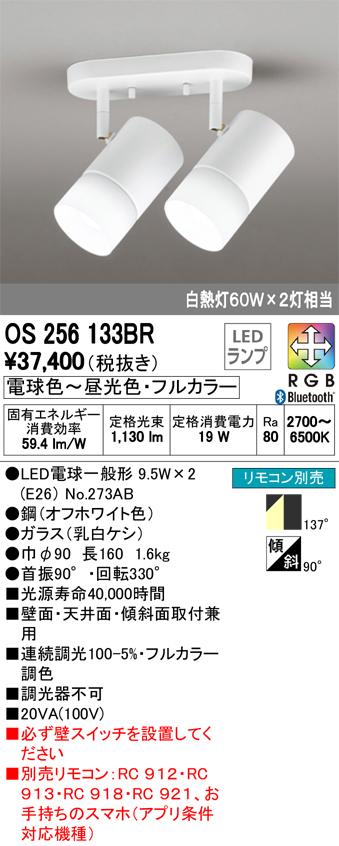 オーデリック 照明器具CONNECTED LIGHTING LEDスポットライトLC-FREE RGB Bluetooth対応 フルカラー調光・調色フレンジタイプ 一般形60W×2灯クラスOS256133BR
