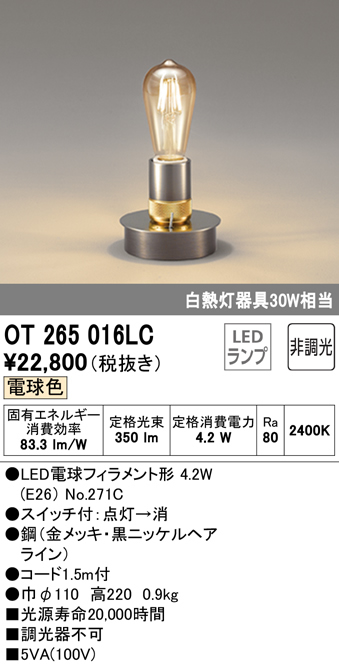 OT265016LCLEDデスクスタンド 非調光 電球色 白熱灯30W相当オーデリック 照明器具 リビング・居間向け 洋風 インテリア照明 卓上型