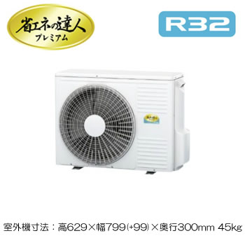 日立業務用エアコン省エネの達人プレミアム(R32)ビルトインシングル40形RCB-GP40RGHJ2(1.5馬力単相200Vワイヤード)