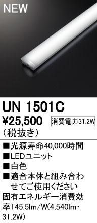 ●オーデリック 照明器具部材LED-LINE LEDユニット 110形 白色5000lmタイプ FLR110W×1灯相当UN1501C