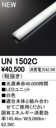 ●オーデリック 照明器具部材LED-LINE LEDユニット 110形 白色10000lmタイプ FLR110W×2灯相当UN1502C