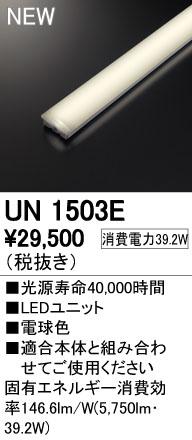 ●オーデリック 照明器具部材LED-LINE LEDユニット 110形 電球色6400lmタイプ Hf86W×1灯相当UN1503E
