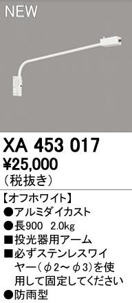 オーデリック 照明部材投光器用アームXA453017