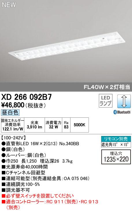オーデリック 照明器具CONNECTED LIGHTING LED-TUBE ベースライトランプ型 埋込型 40形 Bluetooth調光 2100lmタイプFL40W相当 ルーバー付 2灯用 昼白色XD266092B7