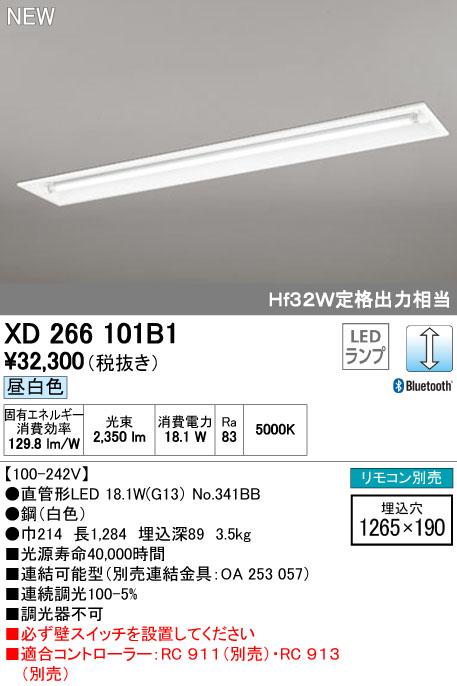 オーデリック 照明器具CONNECTED LIGHTING LED-TUBE ベースライトランプ型 埋込型 40形 Bluetooth調光 2500lmタイプHf32W定格出力相当 下面開放型 1灯用 昼白色XD266101B1