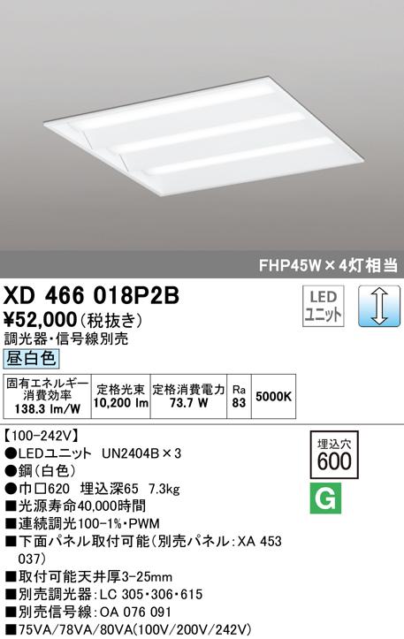 オーデリック 照明器具LED-SQUARE LEDベースライト LEDユニット型FHP45W×4灯クラス(省電力タイプ) □600埋込型 ルーバー無 PWM調光 昼白色XD466018P2B