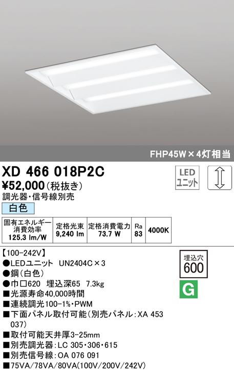 オーデリック 照明器具LED-SQUARE LEDベースライト LEDユニット型FHP45W×4灯クラス(省電力タイプ) □600埋込型 ルーバー無 PWM調光 白色XD466018P2C