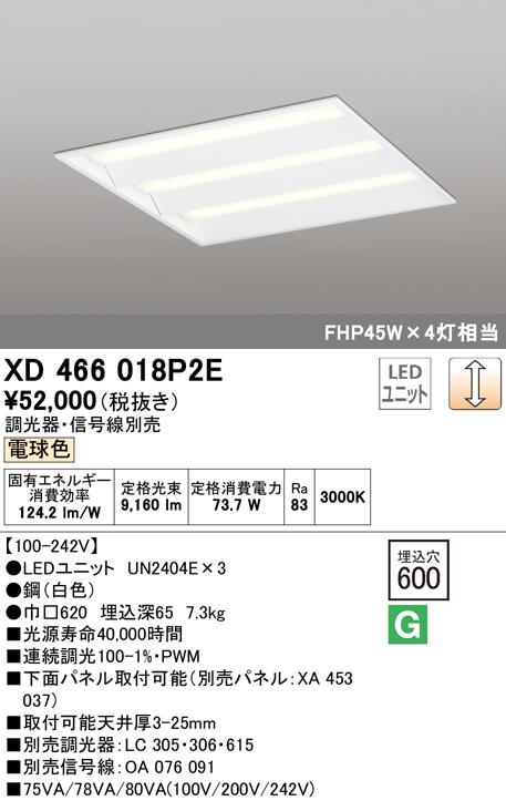 オーデリック 照明器具LED-SQUARE LEDベースライト LEDユニット型FHP45W×4灯クラス(省電力タイプ) □600埋込型 ルーバー無 PWM調光 電球色XD466018P2E