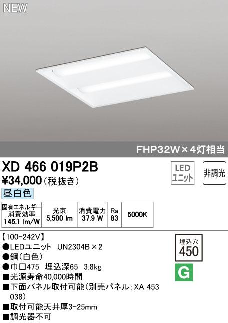 オーデリック 照明器具LED-SQUARE LEDベースライト LEDユニット型FHP32W×4灯クラス(省電力タイプ) □450埋込型 ルーバー無 非調光 昼白色XD466019P2B