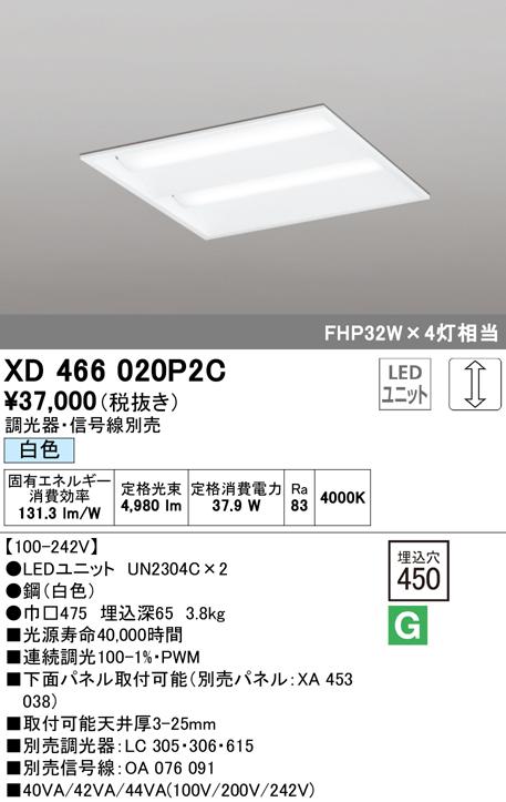 オーデリック 照明器具LED-SQUARE LEDベースライト LEDユニット型FHP32W×4灯クラス(省電力タイプ) □450埋込型 ルーバー無 PWM調光 白色XD466020P2C