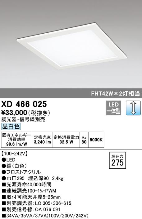 開店記念セール! オーデリック □275タイプ 照明器具LED-SQUARE LEDベースライト 昼白色XD466025 LED一体型FHT42W×2灯クラス PWM調光 □275タイプ 埋込型下面アクリルカバー付 PWM調光 昼白色XD466025, Reberty:1ddc7bcb --- canoncity.azurewebsites.net
