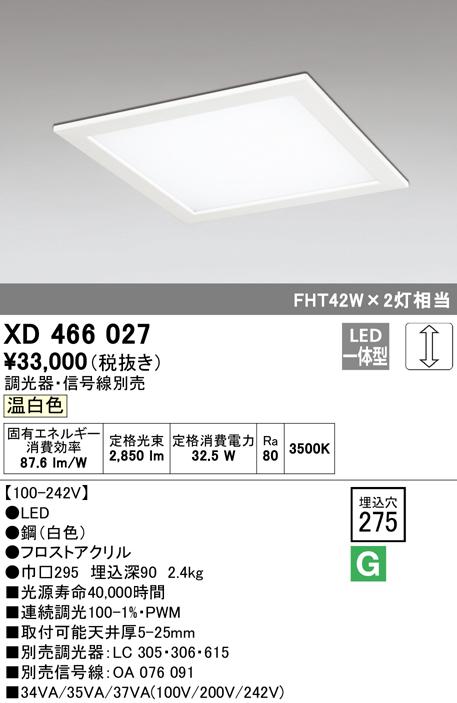 オーデリック 照明器具LED-SQUARE LEDベースライト LED一体型FHT42W×2灯クラス □275タイプ 埋込型下面アクリルカバー付 PWM調光 温白色XD466027