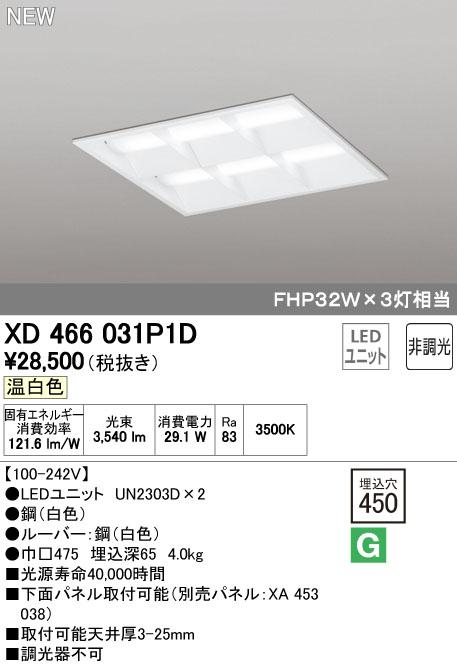 オーデリック 照明器具LED-SQUARE LEDベースライト LEDユニット型FHP32W×3灯クラス(省電力タイプ) □450埋込型 ルーバー付 非調光 温白色XD466031P1D