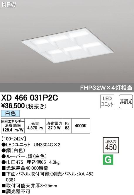 オーデリック 照明器具LED-SQUARE LEDベースライト LEDユニット型FHP32W×4灯クラス(省電力タイプ) □450埋込型 ルーバー付 非調光 白色XD466031P2C
