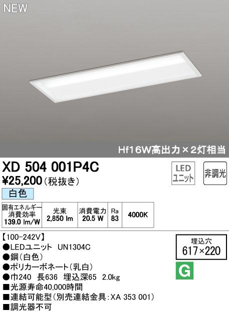 オーデリック 照明器具LED-LINE LEDベースライト 埋込型 20形下面開放型(幅220) LEDユニット型 非調光3200lmタイプ 白色 Hf16W高出力×2灯相当XD504001P4C