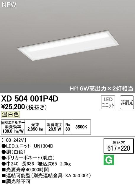 オーデリック 照明器具LED-LINE LEDベースライト 埋込型 20形下面開放型(幅220) LEDユニット型 非調光3200lmタイプ 温白色 Hf16W高出力×2灯相当XD504001P4D