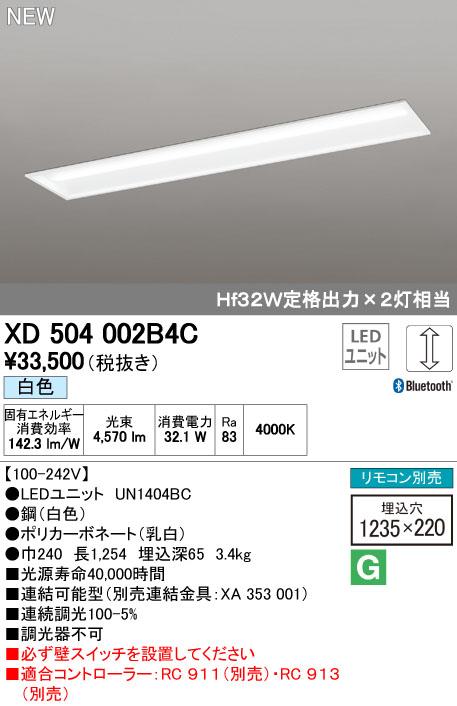 オーデリック 照明器具LED-LINE CONNECTED LIGHTING LEDベースライト 埋込型 40形下面開放型(幅220) LEDユニット型 Bluetooth調光5200lmタイプ 白色 Hf32W定格出力×2灯相当XD504002B4C