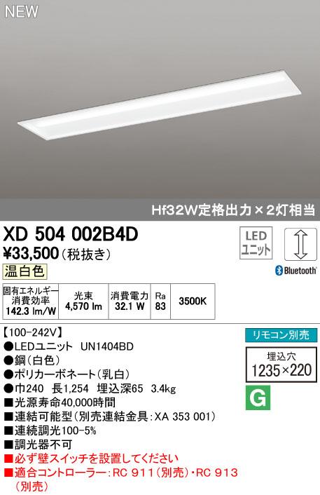 オーデリック 照明器具LED-LINE CONNECTED LIGHTING LEDベースライト 埋込型 40形下面開放型(幅220) LEDユニット型 Bluetooth調光5200lmタイプ 温白色 Hf32W定格出力×2灯相当XD504002B4D