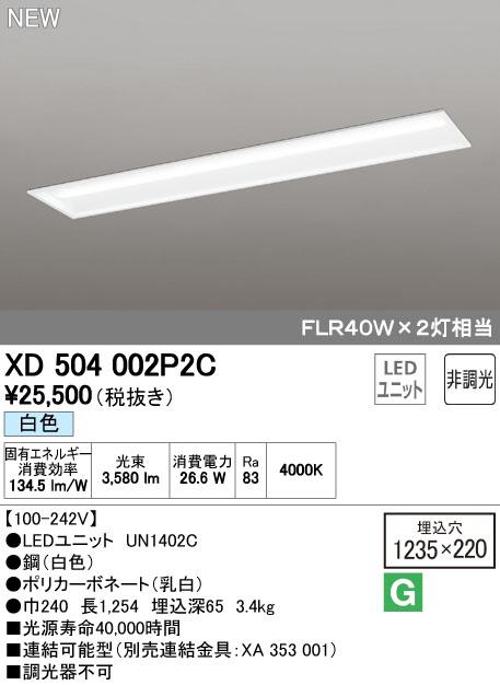 オーデリック 照明器具LED-LINE LEDベースライト 埋込型 40形下面開放型(幅220) LEDユニット型 非調光4000lmタイプ 白色 FLR40W×2灯相当XD504002P2C