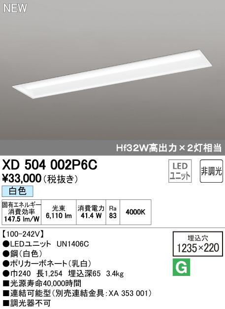オーデリック 照明器具LED-LINE LEDベースライト 埋込型 40形下面開放型(幅220) LEDユニット型 非調光6900lmタイプ 白色 Hf32W高出力×2灯相当XD504002P6C
