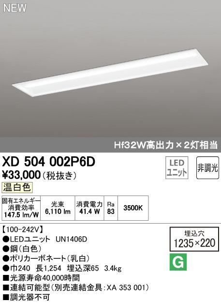オーデリック 照明器具LED-LINE LEDベースライト 埋込型 40形下面開放型(幅220) LEDユニット型 非調光6900lmタイプ 温白色 Hf32W高出力×2灯相当XD504002P6D