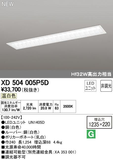 オーデリック 照明器具LED-LINE LEDベースライト 埋込型 40形ルーバー付 LEDユニット型 非調光3200lmタイプ 温白色 Hf32W高出力×1灯相当XD504005P5D