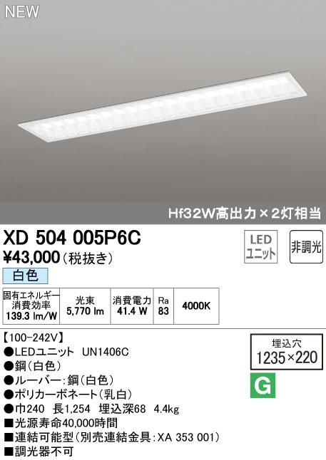 オーデリック 照明器具LED-LINE LEDベースライト 埋込型 40形ルーバー付 LEDユニット型 非調光6900lmタイプ 白色 Hf32W高出力×2灯相当XD504005P6C