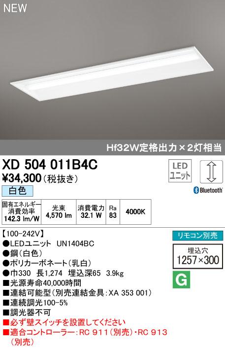 オーデリック 照明器具LED-LINE CONNECTED LIGHTING LEDベースライト 埋込型 40形下面開放型(幅300) LEDユニット型 Bluetooth調光5200lmタイプ 白色 Hf32W定格出力×2灯相当XD504011B4C