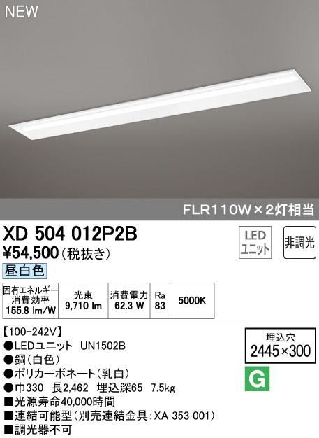 ●オーデリック 照明器具LED-LINE LEDベースライト 埋込型 110形下面開放型(幅300) LEDユニット型 非調光10000lmタイプ 昼白色 FLR110W×2灯相当XD504012P2B