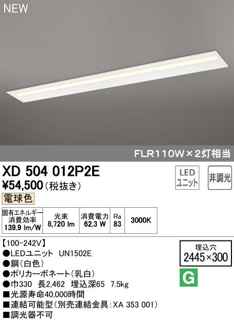 ●オーデリック 照明器具LED-LINE LEDベースライト 埋込型 110形下面開放型(幅300) LEDユニット型 非調光10000lmタイプ 電球色 FLR110W×2灯相当XD504012P2E
