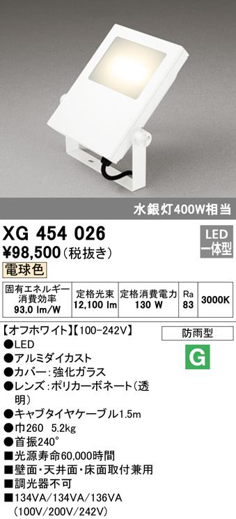 オーデリック 照明器具エクステリア LED投光器電球色 水銀灯400W相当XG454026