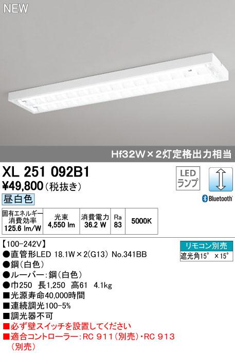 オーデリック 照明器具CONNECTED LIGHTING 2灯用 直付型 LED-TUBE ベースライトランプ型 直付型 40形 Bluetooth調光 Bluetooth調光 2500lmタイプHf32W定格出力相当 ルーバー付 2灯用 昼白色XL251092B1, コモノチョウ:3dbf06af --- sunward.msk.ru