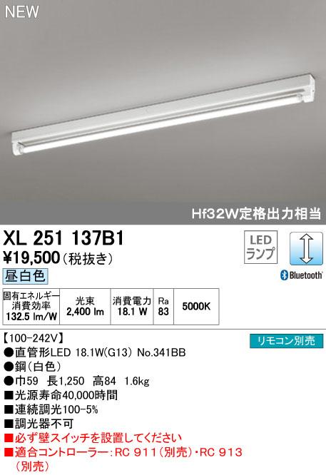 オーデリック 照明器具CONNECTED LIGHTING LED-TUBE ベースライトランプ型 直付型 40形 Bluetooth調光 2500lmタイプHf32W定格出力相当 トラフ型 1灯用 昼白色XL251137B1