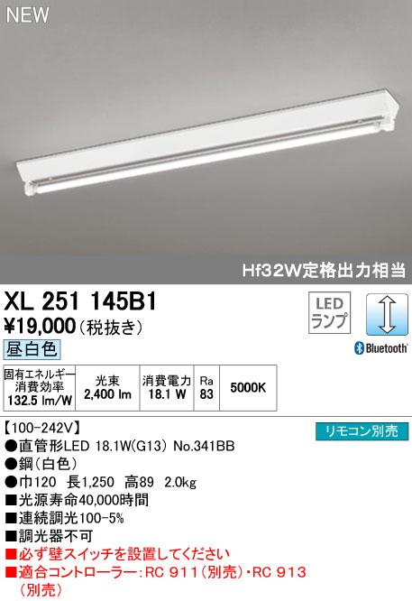 オーデリック 照明器具CONNECTED LIGHTING LED-TUBE ベースライトランプ型 直付型 40形 Bluetooth調光 2500lmタイプHf32W定格出力相当 逆富士型 1灯用 昼白色XL251145B1