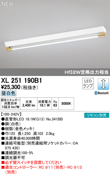 オーデリック 照明器具CONNECTED LIGHTING LED-TUBE ベースライトランプ型 直付型 40形 Bluetooth調光 2500lmタイプHf32W定格出力相当 ソケットカバー付 1灯用 昼白色XL251190B1