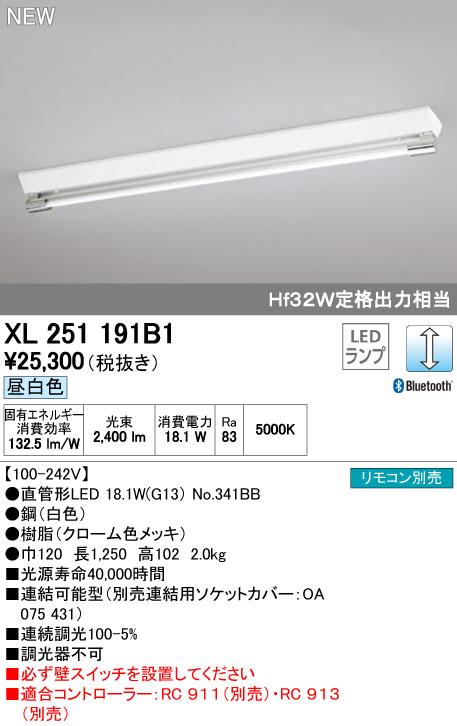 オーデリック 照明器具CONNECTED LIGHTING LED-TUBE ベースライトランプ型 直付型 40形 Bluetooth調光 2500lmタイプHf32W定格出力相当 ソケットカバー付 1灯用 昼白色XL251191B1