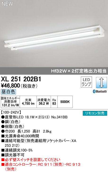 オーデリック 照明器具CONNECTED LIGHTING LED-TUBE ベースライトランプ型 直付型 40形 Bluetooth調光 2500lmタイプHf32W定格出力相当 ソケットカバー付 2灯用 昼白色XL251202B1