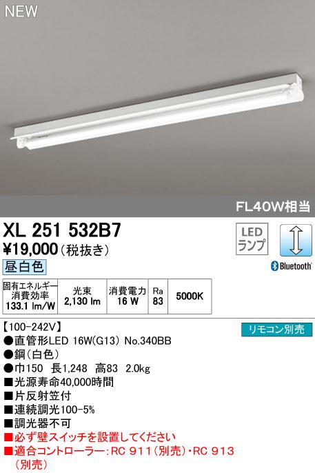 オーデリック 照明器具CONNECTED LIGHTING LED-TUBE ベースライトランプ型 直付型 40形 Bluetooth調光 2100lmタイプFL40W相当 反射笠付 1灯用 昼白色XL251532B7